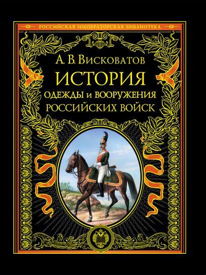 История одежды и вооружения российских войск - фото 1