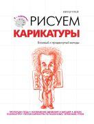 Грей П. - Рисуем карикатуры' обложка книги
