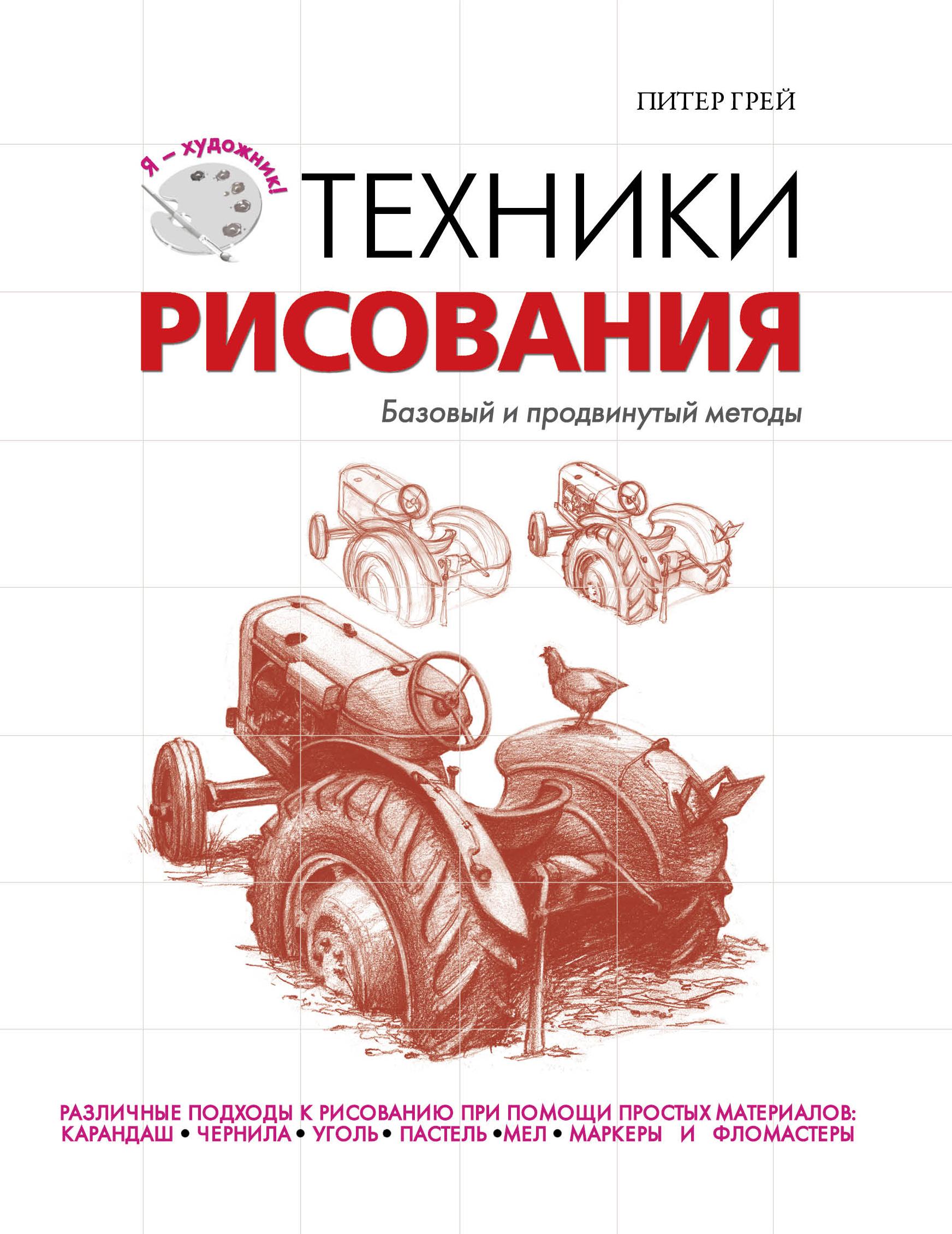 Грей П. Техники рисования ISBN: 978-5-699-55909-1 техники рисования