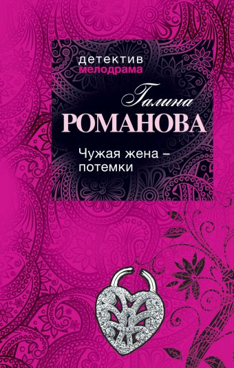 Чужая жена – потемки Романова Г.В.