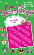 Ольховская А. - Первый раз. Лети, звезда, на небеса!' обложка книги