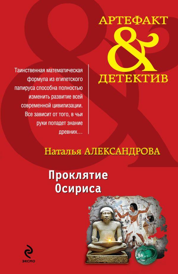 Проклятие Осириса Александрова Н.Н.