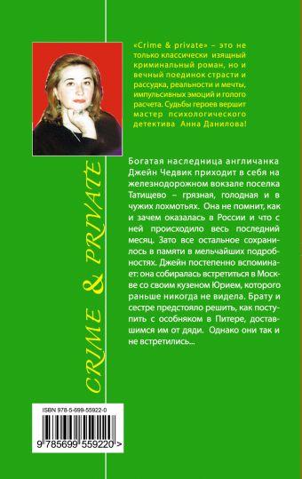 Меня зовут Джейн Данилова А.В.