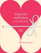 Хендрикс Х. - Библия любовных отношений' обложка книги