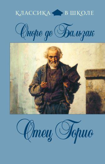 Бальзак О. де - Отец Горио обложка книги