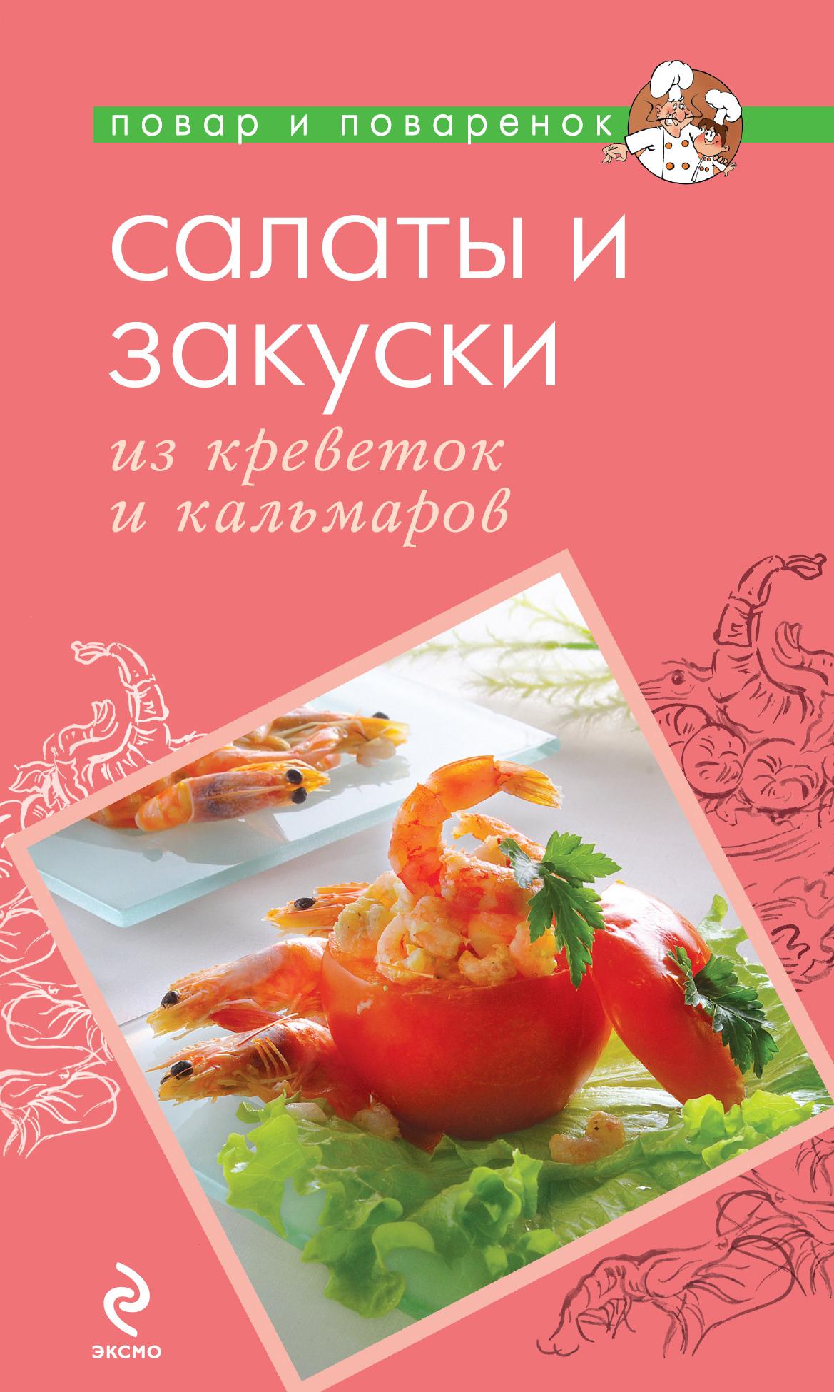 Салаты и закуски из креветок и кальмаров фуникова н сост необычные кальмары креветки мидии