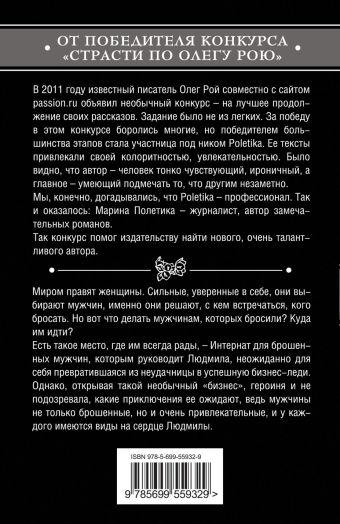 Интернат для брошенных мужчин Полетика М.