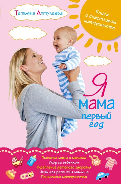 Я мама первый год. Книга о счастливом материнстве - фото 1