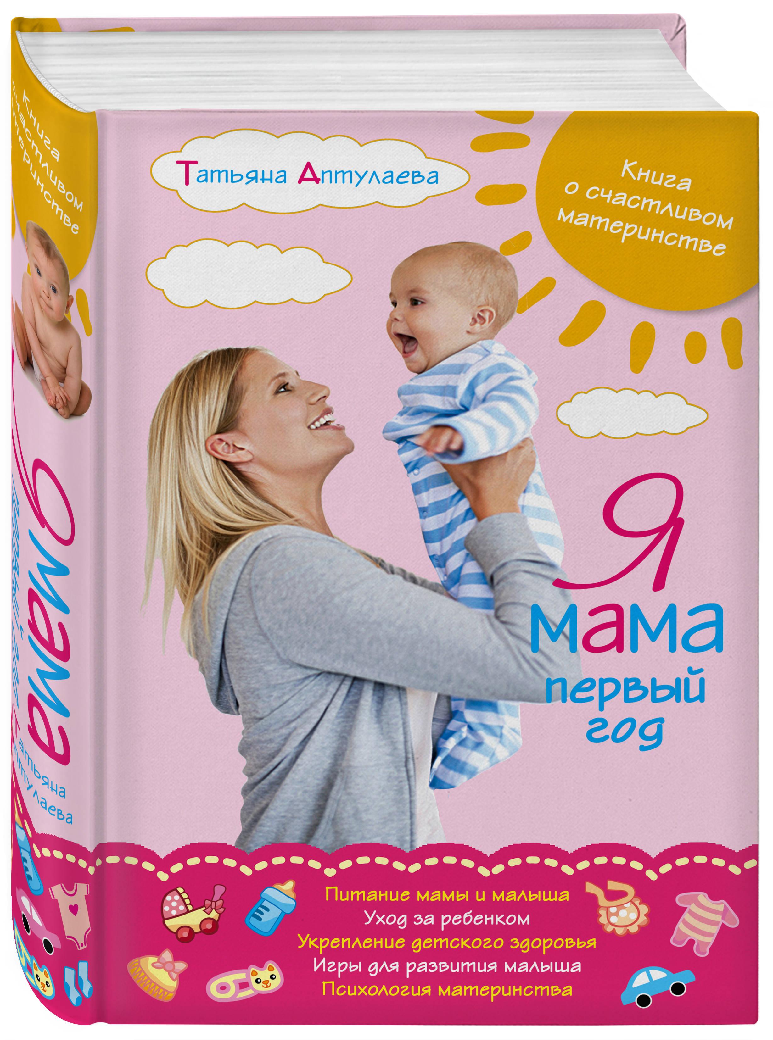 Татьяна Аптулаева Я мама первый год. Книга о счастливом материнстве
