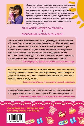 Я мама первый год. Книга о счастливом материнстве Татьяна Аптулаева
