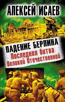 Падение Берлина. Последняя битва Великой Отечественной