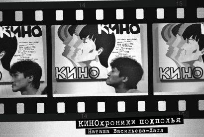 КИНОхроники подполья - фото 1