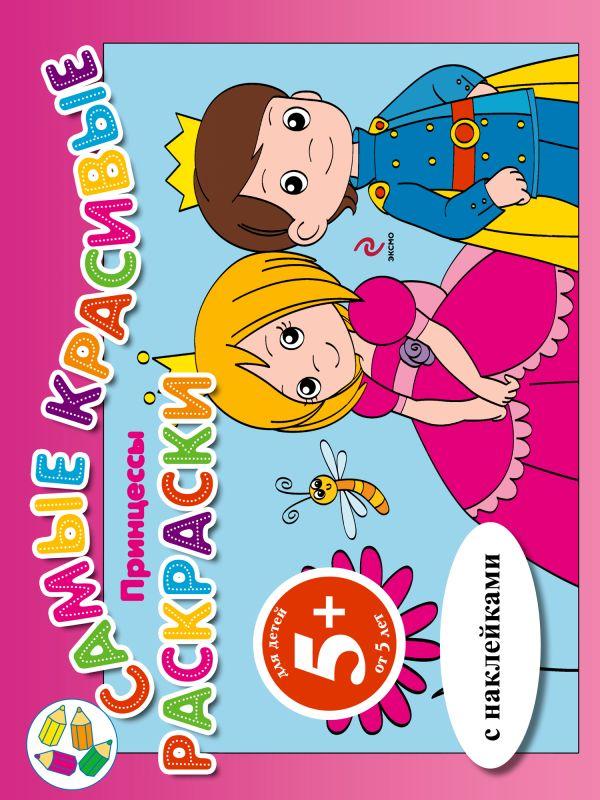 5+ Принцессы (с наклейками)