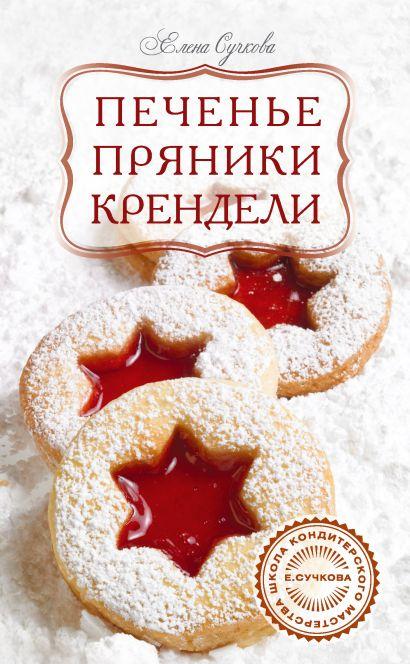 Печенье, пряники, крендели - фото 1