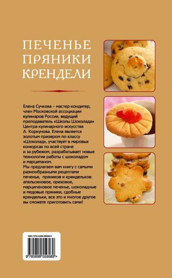 Печенье, пряники, крендели Елена Сучкова
