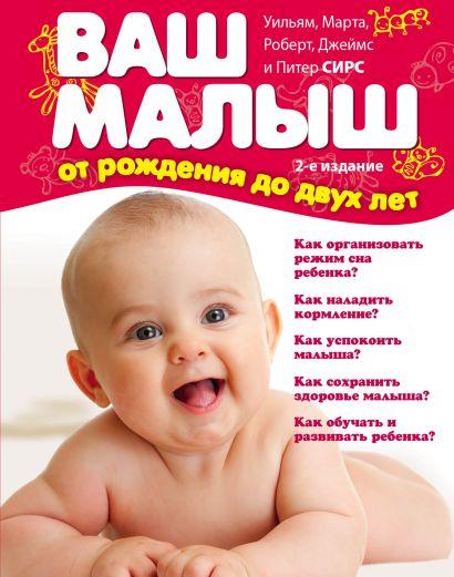 Ваш малыш от рождения до двух лет - фото 1
