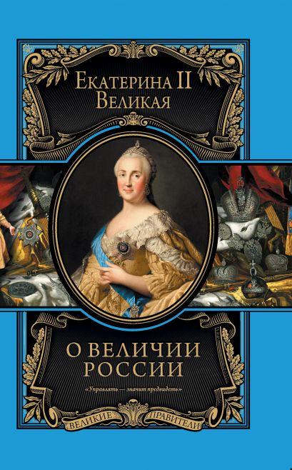 О величии России. Из «Особой тетради» великой императрицы - фото 1