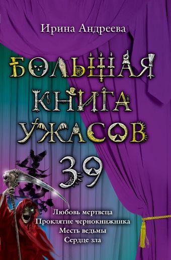 Большая книга ужасов. 39 Андреева И.В.