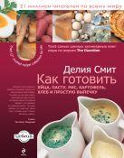 - Как готовить яйца, пасту, рис, картофель, хлеб и простую выпечку' обложка книги
