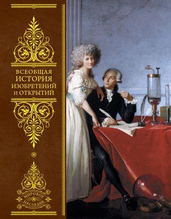Всеобщая история изобретений и открытий