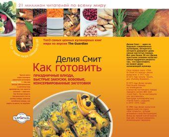Как готовить праздничные блюда, быстрые закуски, бобовые, консервированные заготовки (серия Кулинария. Зарубежный бестселлер)