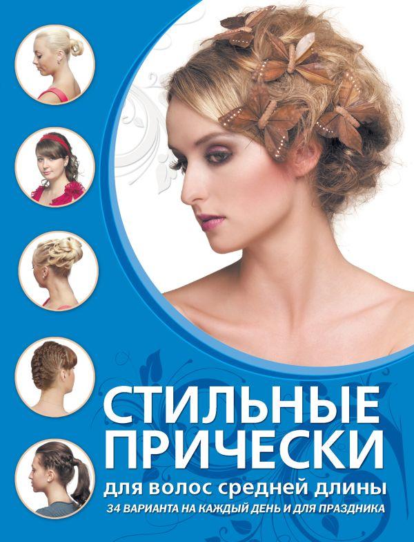 Стильные прически для волос средней длины Шульженко Е.Г.