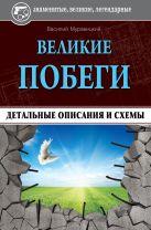 Муравицкий В. - Великие побеги: детальные описания и схемы' обложка книги