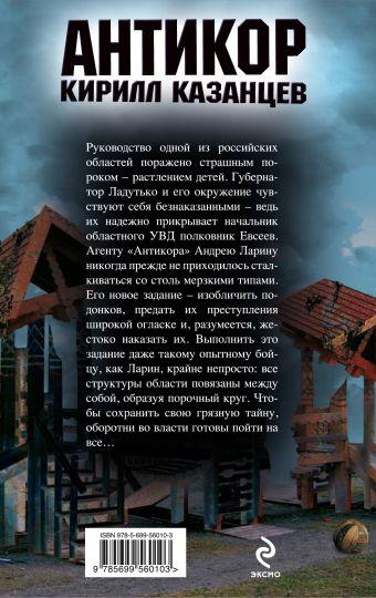 Судный день для губернатора Казанцев К.