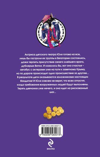 Актеры на мушке Волынская И., Кащеев К.
