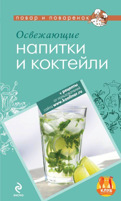 Освежающие напитки и коктейли - фото 1