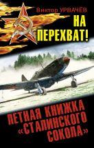 Урвачёв В.Г. - На перехват! Летная книжка «сталинского сокола»' обложка книги
