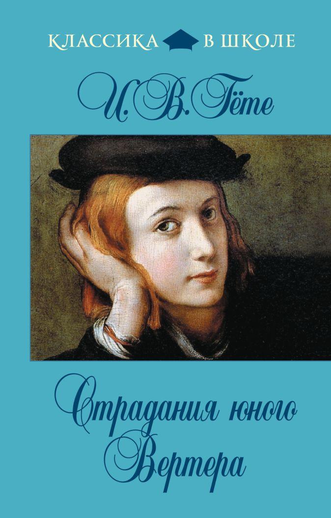 Гёте И.В. - Страдания юного Вертера обложка книги