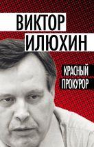 Илюхин В.И. - Красный прокурор' обложка книги