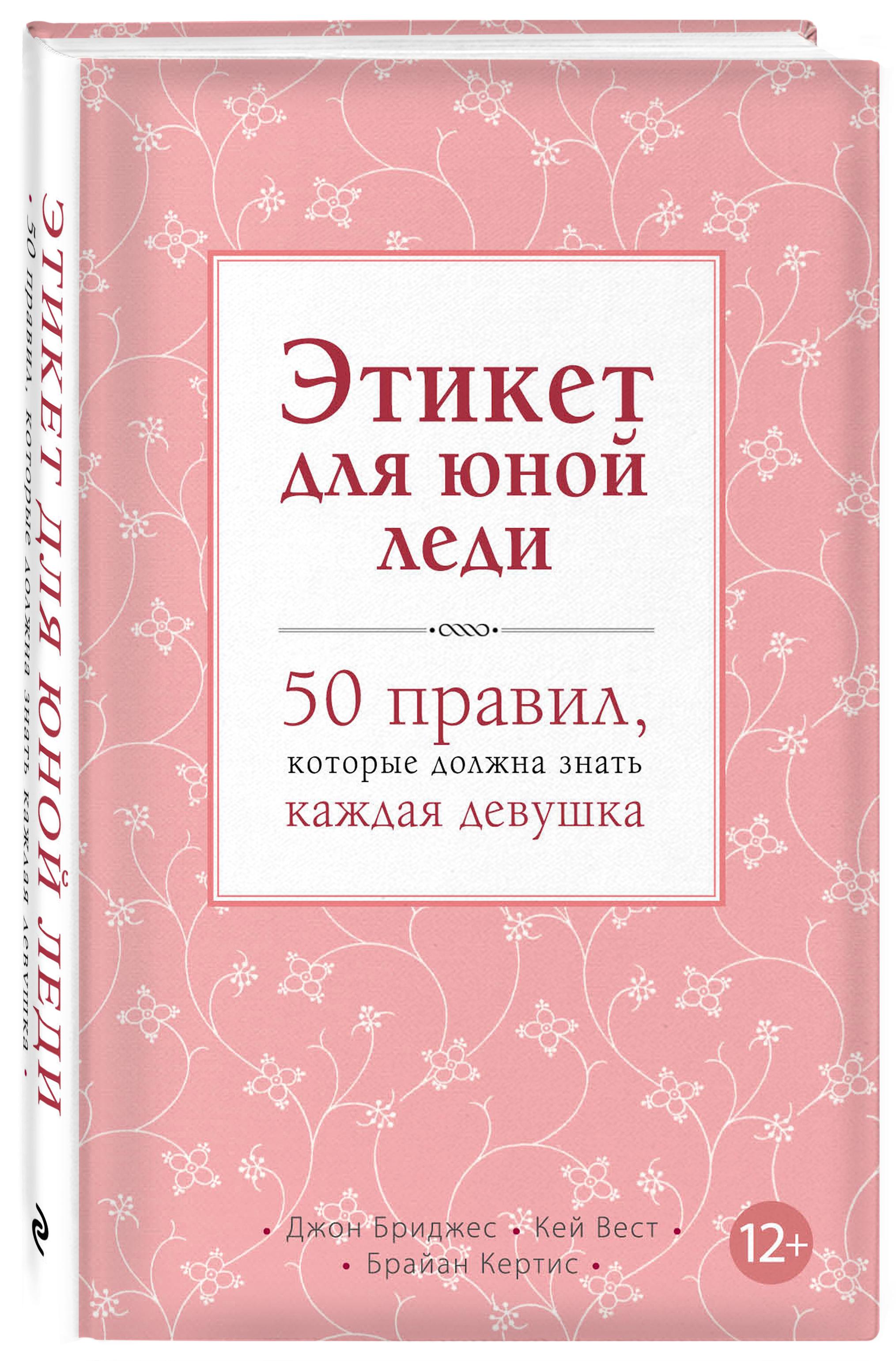 Д. Бриджес, К. Вест, Б. Кертис Этикет для юной леди. 50 правил, которые должна знать каждая девушка 1000 советов юной леди