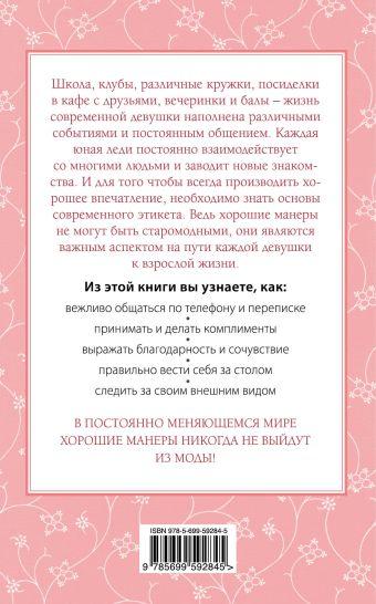 Этикет для юной леди. 50 правил, которые должна знать каждая девушка Д. Бриджес, К. Вест, Б. Кертис