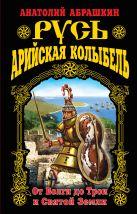 Абрашкин А.А. - Русь – Арийская колыбель. От Волги до Трои и Святой Земли' обложка книги