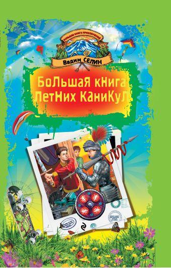 Большая книга летних каникул Селин В.