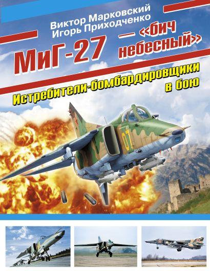 МиГ-27 – «бич небесный». Истребители-бомбардировщики в бою - фото 1