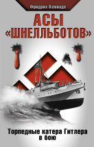 Кемнаде Ф. - Асы «шнелльботов». Торпедные катера Гитлера в бою' обложка книги