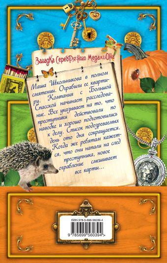 Загадка серебряного медальона Иванов А.Д., Устинова А.В.