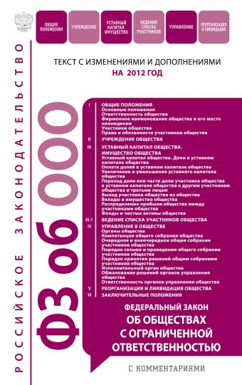 """Федеральный закон """"Об обществах с ограниченной ответственностью"""" : текст с изм. и доп. на 2012 год"""