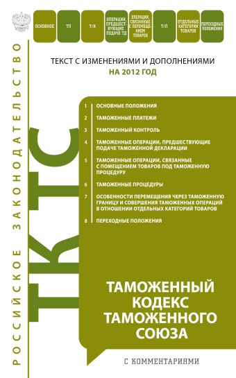 Таможенный кодекс Таможенного союза : текст с изм. и доп. на 2012 год