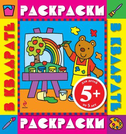 5+ Медвежонок. Раскраски с цветными образцами - фото 1