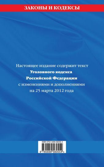 Уголовный кодекс Российской Федерации : текст с изм. и доп. на 25 марта 2012 г.