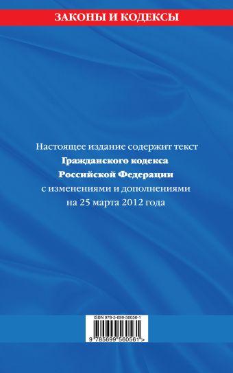 Гражданский кодекс Российской Федерации. Части первая, вторая, третья и четвертая : текст с изм. и доп. на 25 марта 2012 г.