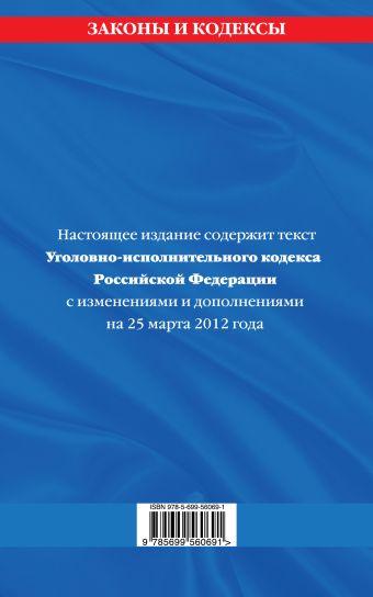 Уголовно-исполнительный кодекс Российской Федерации : текст с изм. и доп. на 25 марта 2012 г.