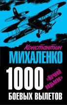 Михаленко К.Ф. - 1000 боевых вылетов. «Ночной ведьмак»' обложка книги