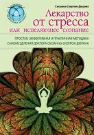 Скерлок-Дюрана С. - Лекарство от стресса или исцеляющее сознание' обложка книги