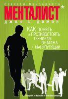 Домон Д.Б. - Секреты менталиста: Как понять и противостоять техникам обмана и манипуляций' обложка книги