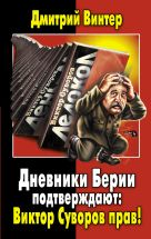 Винтер Д. - Дневники Берии подтверждают: Виктор Суворов прав!' обложка книги